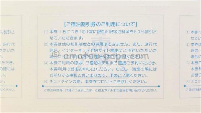 東映株式会社の「東映ホテルチェーンご宿泊特別割引券 宿泊50%割引」の裏面