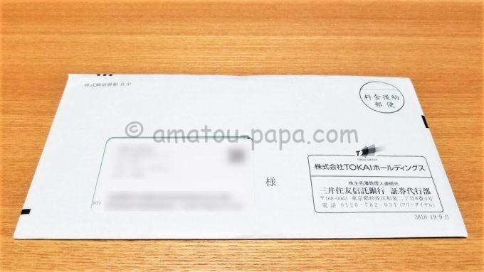 株式会社TOKAIホールディングスから株主優待が届いた時の封筒