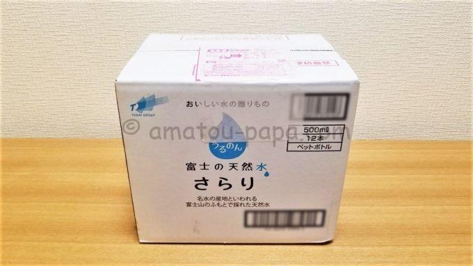 株式会社TOKAIホールディングスの株主優待品「富士の天然水 さらり」の箱