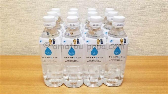 株式会社TOKAIホールディングスの株主優待品「富士の天然水 さらり」のペットボトル
