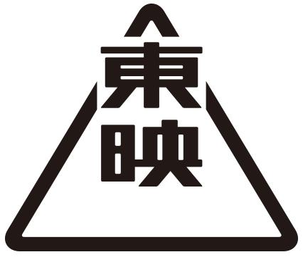 東映株式会社のロゴ