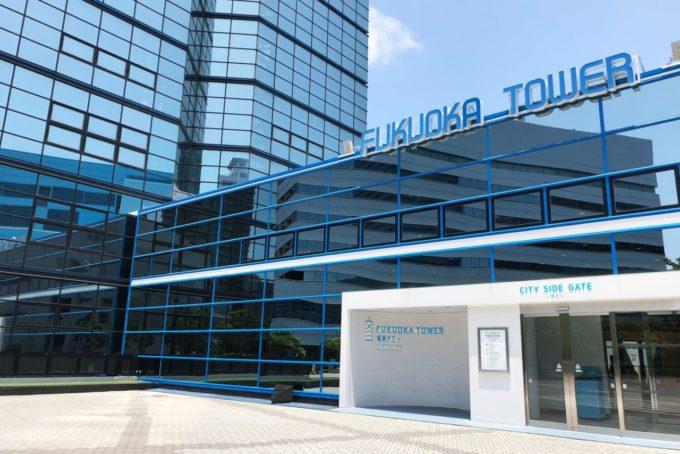 福岡タワーの入り口