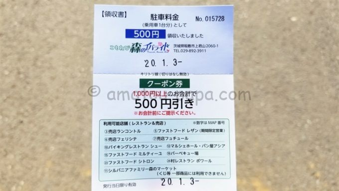 こもれび森のイバライドの駐車料金領収書(クーポン券付き)
