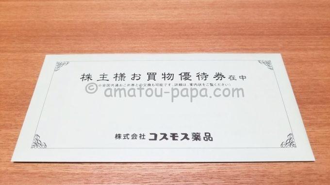 株式会社コスモス薬品の株主お買物優待券が入っている封筒