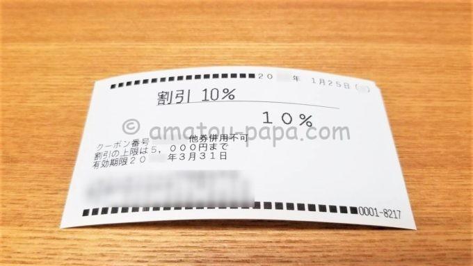 じゅうじゅうカルビのレシート割引券(10%OFF)