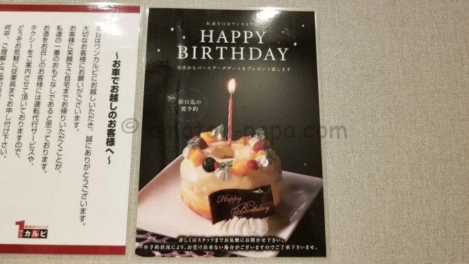 ワンカルビの誕生日特典(バースデーデザート特典)