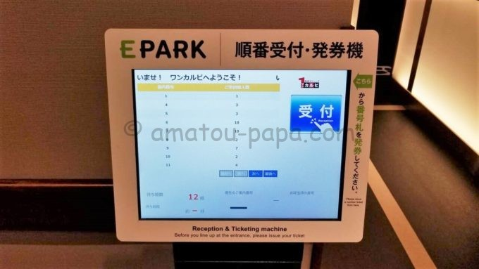 ワンカルビの順番受付・発券機(EPARK)