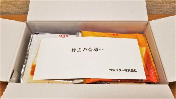 六甲バター株式会社の箱を開けた時に入ってた封筒