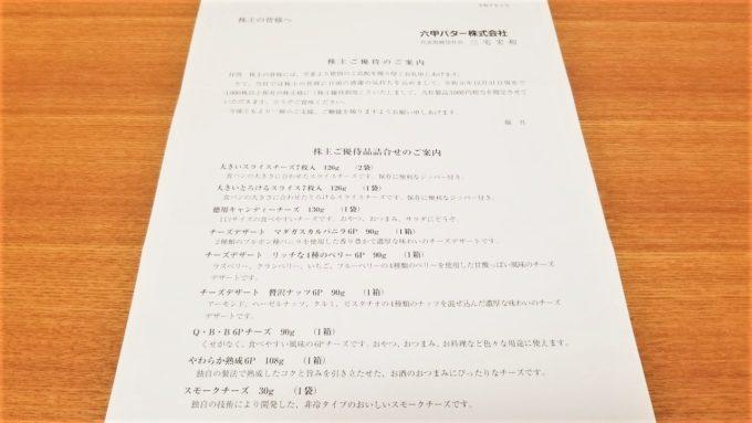 六甲バター株式会社の商品紹介