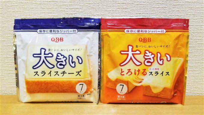 六甲バター株式会社の株主優待品(大きいスライスチーズ)