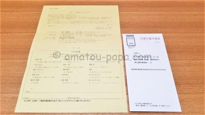 株式会社第一興商の株主優待(CD申込書)