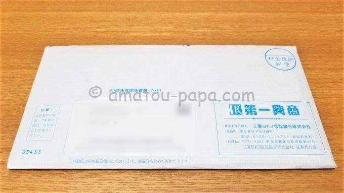 株式会社第一興商の株主優待券が届いた時の封筒
