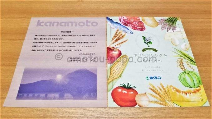 株式会社カナモトの株主優待カタログと挨拶状