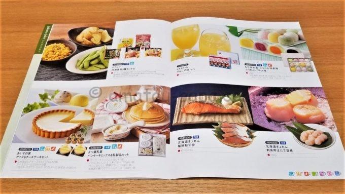 株式会社カナモトの株主優待カタログ内容