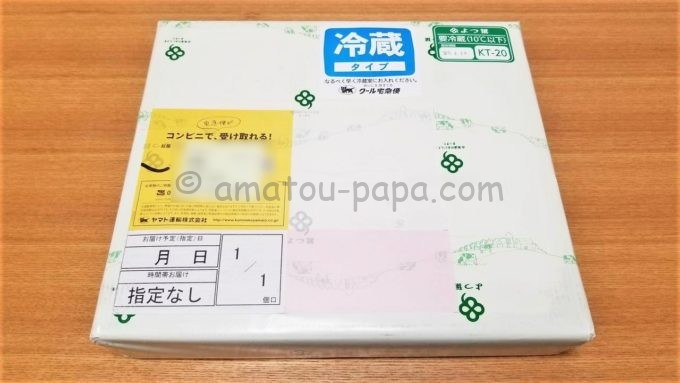 株式会社カナモトの株主優待品「よつ葉の贈りもの(パンケーキミックスと乳製品の詰合せ)」が届いた時の箱
