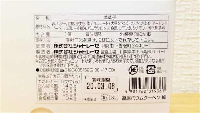 株式会社マルカの株主優待品の洋菓子箱の裏面(2019年度)