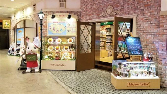 シルバニア森のキッチン 横浜ワールドポーターズ店
