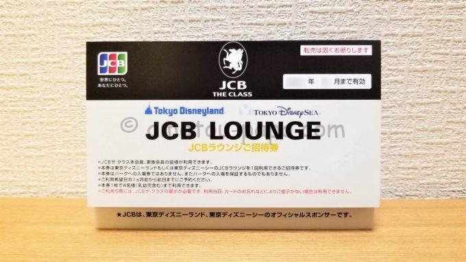 東京ディズニーランド・東京ディズニーシーのJCBラウンジご招待券