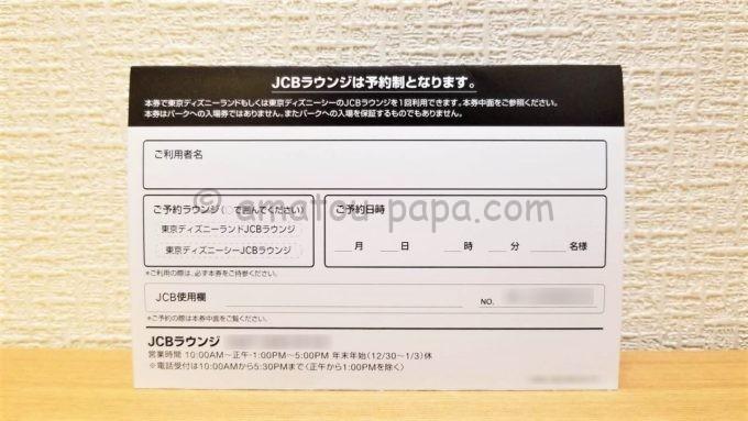 東京ディズニーランド・東京ディズニーシーのJCBラウンジご招待券の裏面