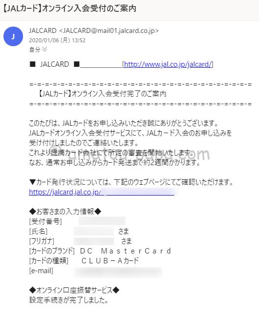 JALカードCLUB-Aの「【JALカード】オンライン入会受付のご案内」メール