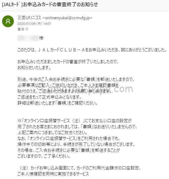 JALカードCLUB-Aの「[JALカード]お申込みカードの審査終了のお知らせ」メール