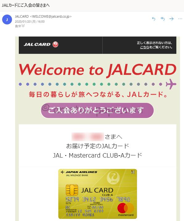 JALカードCLUB-Aの「JALカードにご入会の皆さまへ」メール
