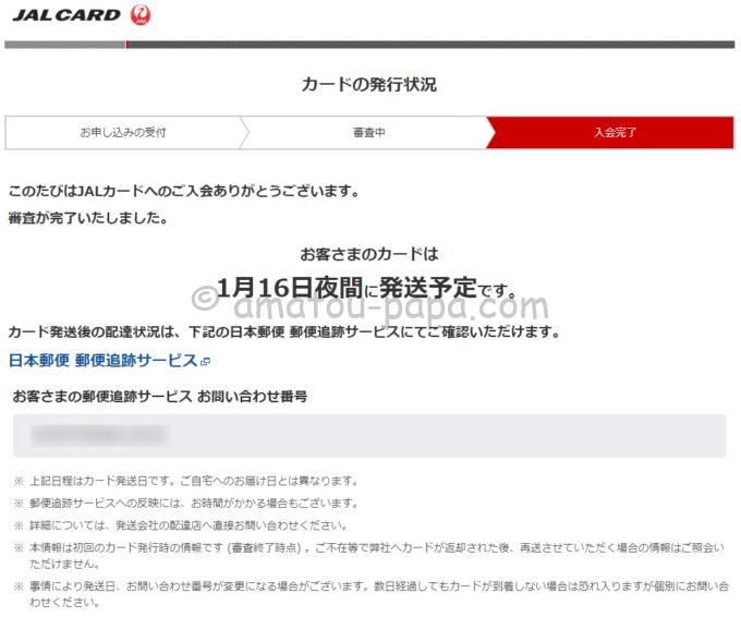 JALカードCLUB-Aのカード発行状況(入会完了)