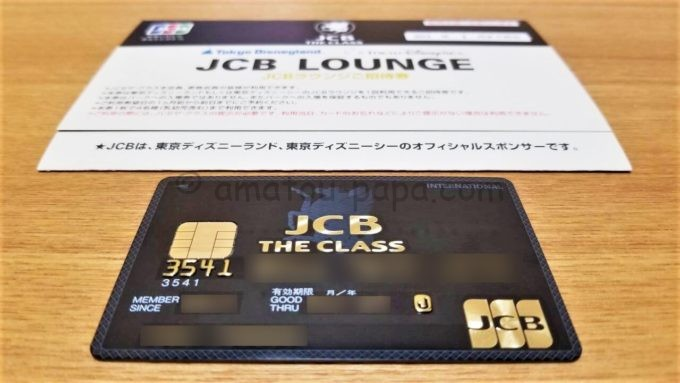 JCB THE CLASS(JCBザ・クラス)と東京ディズニーランド・東京ディズニーシーのJCBラウンジご招待券