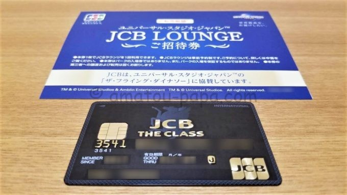 JCB THE CLASS(JCBザ・クラス)とユニバーサル・スタジオ・ジャパンのJCBラウンジご招待券