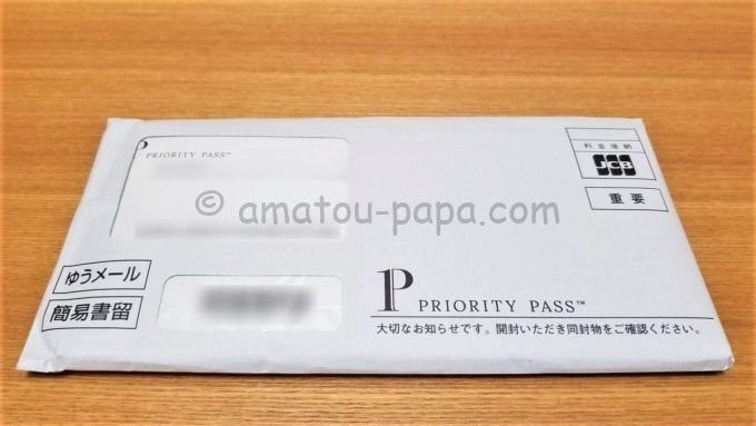 JCB THE CLASS(JCBザ・クラス)からプライオリティ・パス(PRIORITY PASS)が届いた時の封筒
