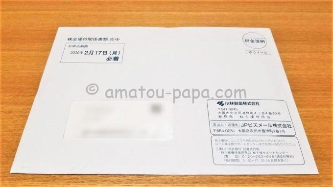 小林製薬株式会社の株主優待申込書が届いた時の封筒