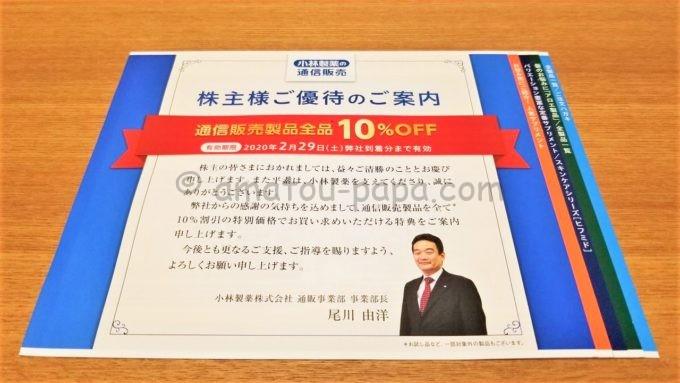 小林製薬株式会社の株主優待(通信販売製品10%OFF)