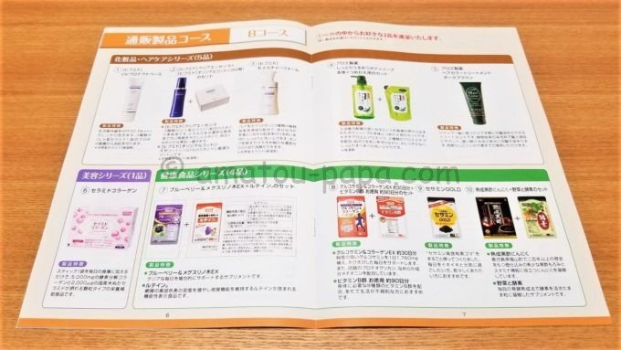 小林製薬株式会社の株主優待(通販製品コース Bコース)