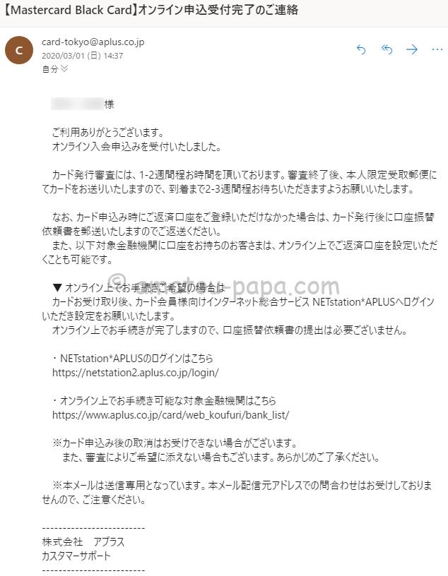 ラグジュアリーカードブラックの「【Mastercard Black Card】オンライン申込受付完了のご連絡」メール