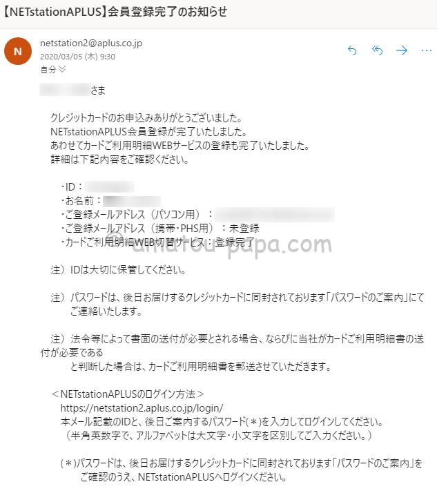 ラグジュアリーカードブラックの「【NETstationAPLUS】会員登録完了のお知らせ」メール