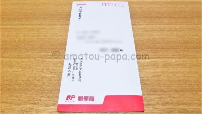 ラグジュアリーカードから届いた本人限定受取郵便物(特定事項伝達型)