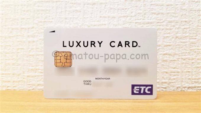 ラグジュアリーカード ETCカード