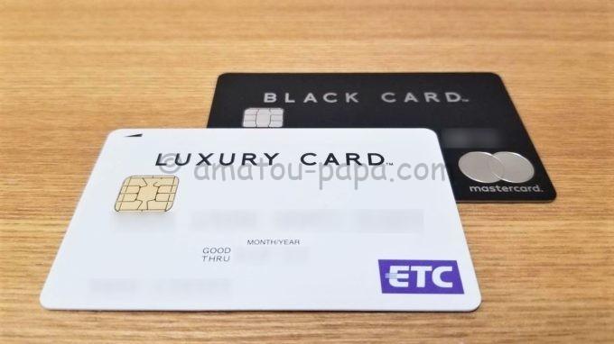 「ラグジュアリーカード ETCカード」と「ラグジュアリーカード ブラック」