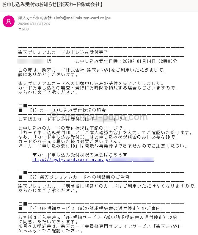 楽天プレミアムカードの「お申し込み受付のお知らせ【楽天カード株式会社】」メール
