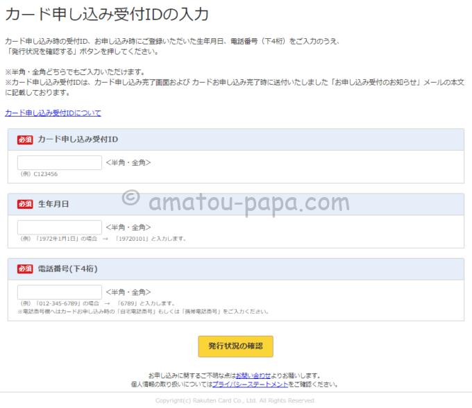 楽天プレミアムカードのカード申し込み受付IDの入力画面