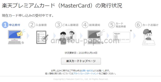 楽天プレミアムカードの発行状況(申し込み受付)