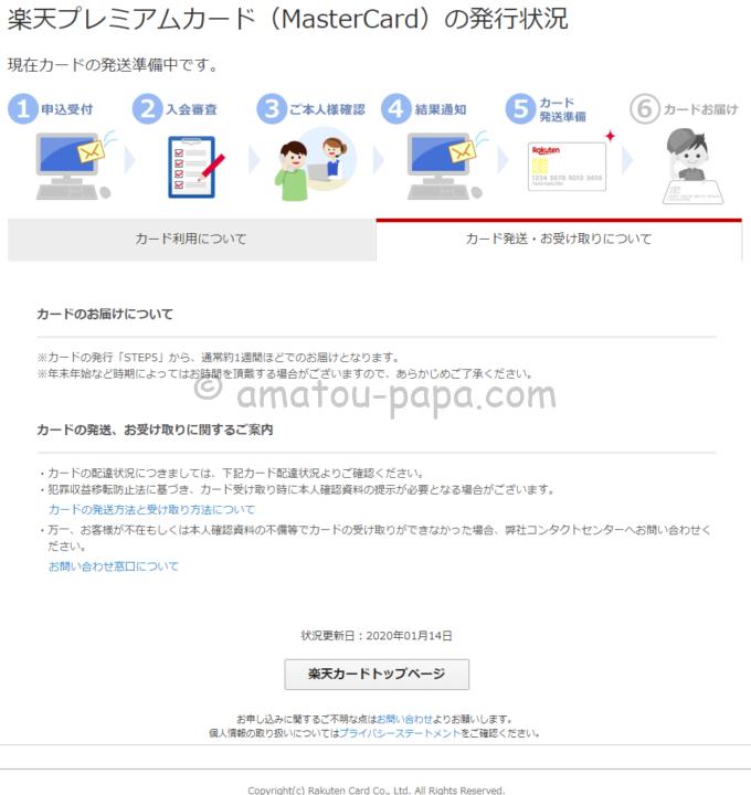 楽天プレミアムカードの発行状況(カード発送準備)