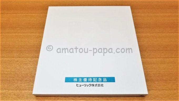 ヒューリック株式会社の株主優待カタログが入っている箱
