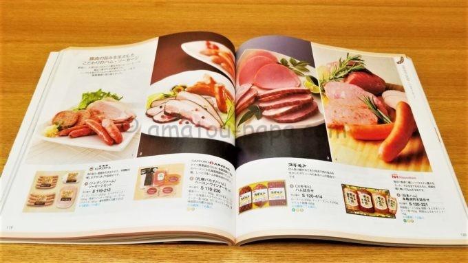 ヒューリック株式会社の株主優待カタログの中身(ハム)