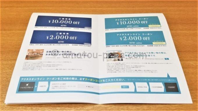 コクヨ株式会社の株主優待品に同封されていたアクタス(ACTUS)の優待券とオンラインクーポン