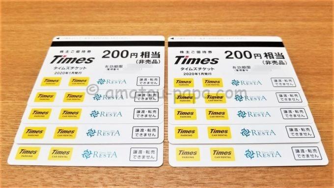 パーク24株式会社の株主ご優待券(タイムズチケット)2,000円相当