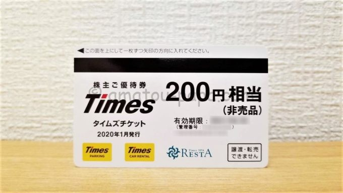 パーク24株式会社の株主ご優待券(タイムズチケット)