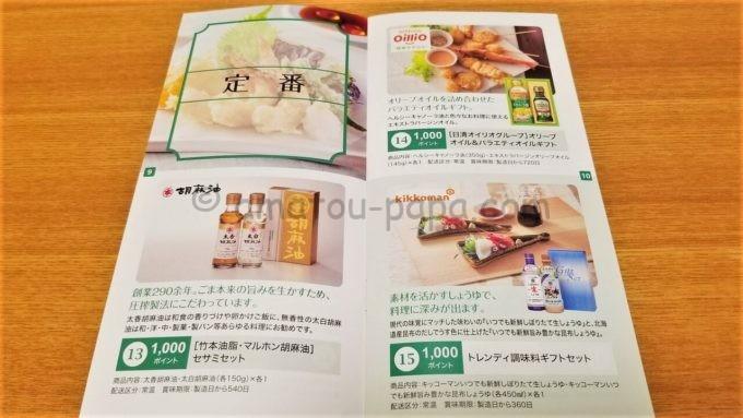 株式会社サーラコーポレーションの株主優待カタログ(定番商品)