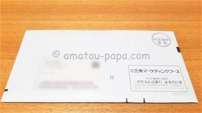 株式会社三光マーケティングフーズの株主優待が届いた時の封筒