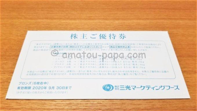 株式会社三光マーケティングフーズの株主優待券が入っている封筒